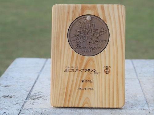 第18回 尚巴志ハーフマラソン「覇者の証」を飾る「頑張った自分へのご褒美 楯」クリア