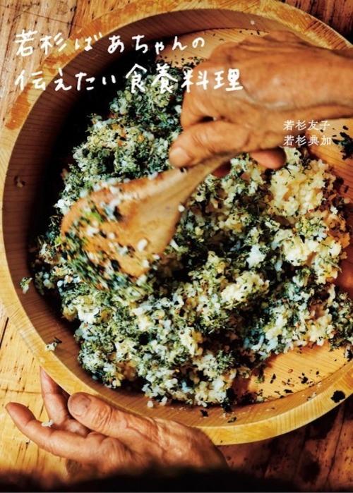 若杉ばあちゃんの伝えたい食養料理