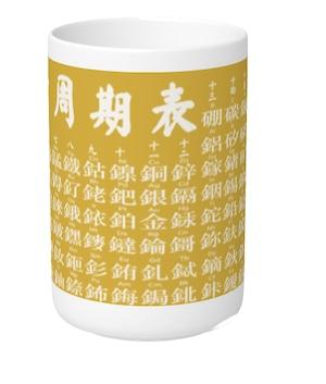 漢字元素周期表_寿司屋風の湯のみ(繁体字_浮き彫り風_黄色)
