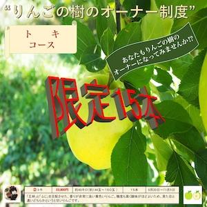 「りんごの樹」オーナー制度募集中!【トキ・コース】【青森県】