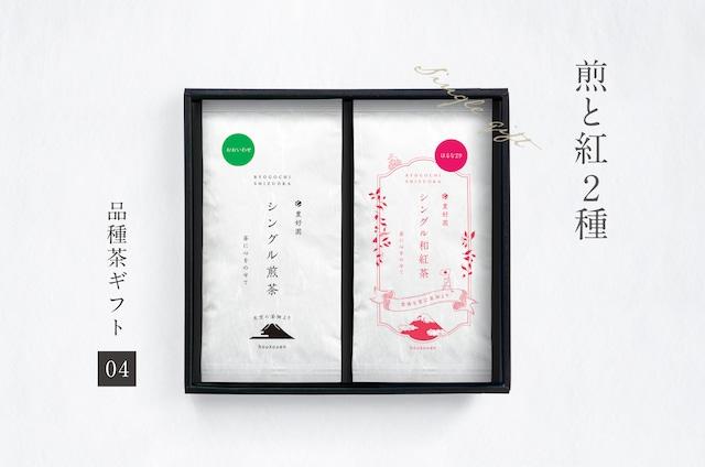 ギフト【04】煎茶・和紅茶2種