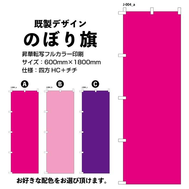 無地のぼり【00-J-004】