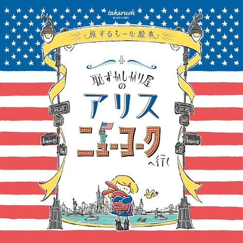 旅するシール絵本『恥ずかしがり屋のアリス ニューヨークへ行く』