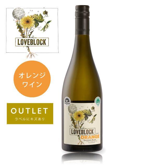 【アウトレット】LOVEBLOCK Marlborough Orange Sauvignon Blanc 2019 / ラブブロック マールボロ オレンジ ソーヴィニヨンブラン