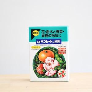 【カビ対策・殺菌剤】GFベンレート水和剤 0.5g×10袋入り