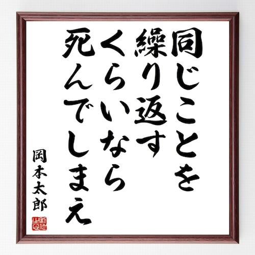 岡本太郎の名言書道色紙『同じことを繰り返すくらいなら、死んでしまえ』額付き/受注後直筆(千言堂)Z8858