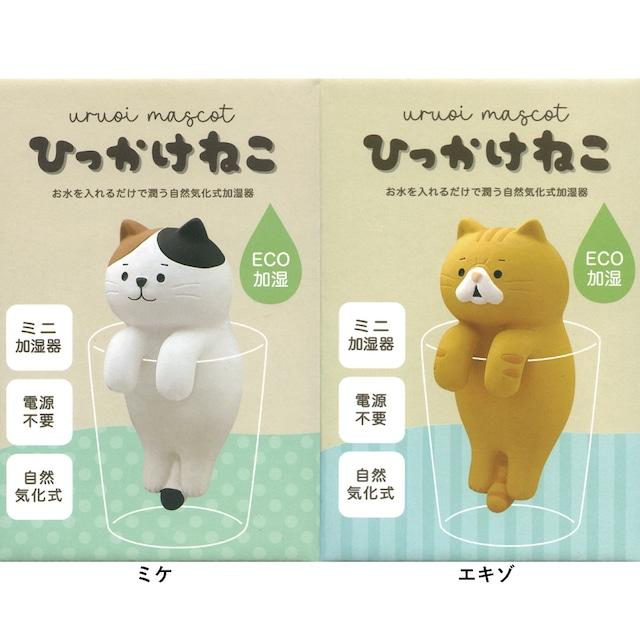 猫加湿器(潤いマスコットひっかけねこ)