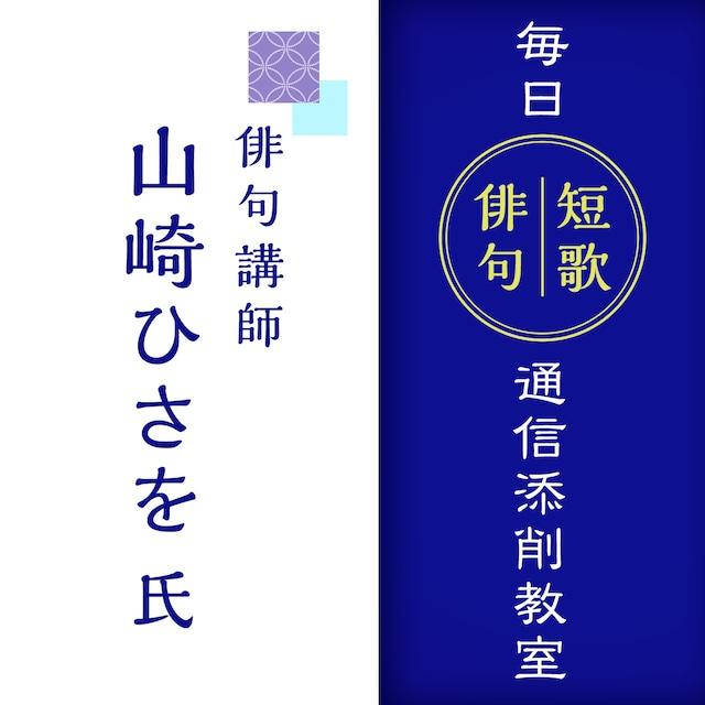 毎日短歌・俳句通信添削教室 1講座6回(6カ月) 俳句講師・山崎ひさを 氏