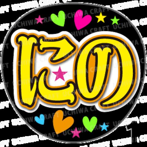 【プリントシール】【嵐/二宮和也】『にの』コンサートやライブに!手作り応援うちわでファンサをもらおう!!!