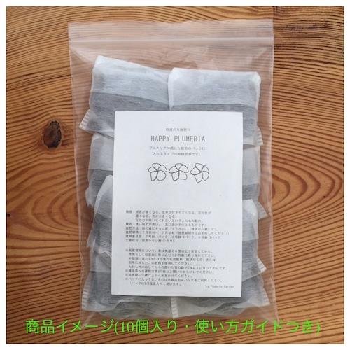 【プルメリアの開花促進に最適】魅惑の有機肥料『Happy Plumeria』 10個セット
