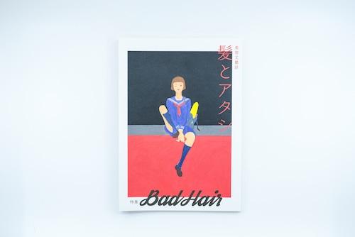 美容文藝誌 髪とアタシ第四刊 「BAD HAIR」