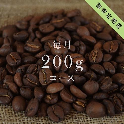 コーヒー定期便《送料無料》|200gコース