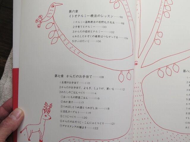 『からだのーと』[直筆イラスト入り]早川ユミ著 - 画像4