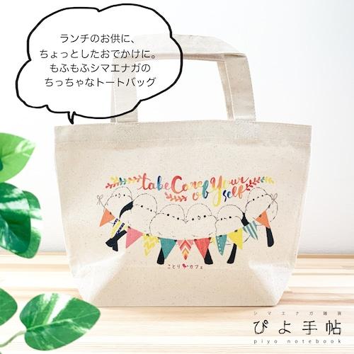 【ぴよ手帖×ことりカフェ】コラボランチトート ガーランド