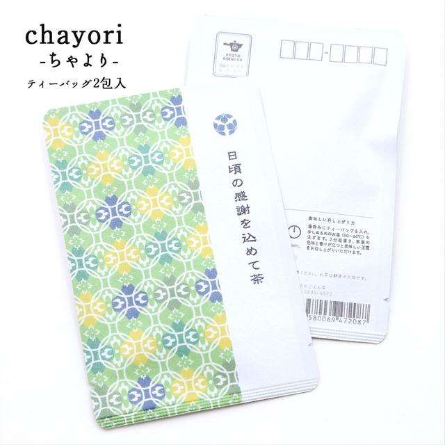 日頃の感謝を込めて茶|敬老の日|chayori(ちゃより)|玉露ティーバッグ2包入|お茶入りポストカード