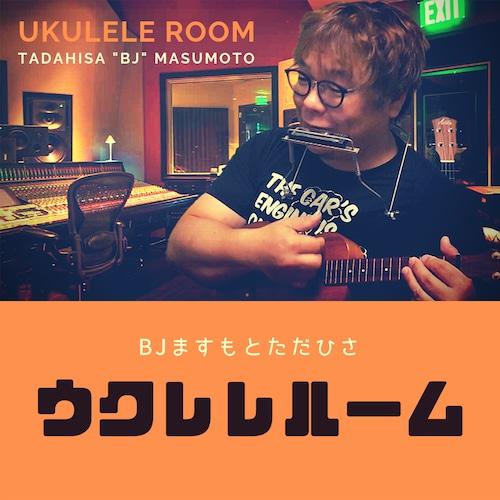 【CD】ウクレレルーム - BJますもとただひさ(サイン入り)