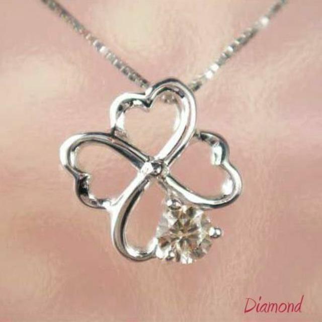 ダイヤモンド ネックレス 一粒 クローバー 四つ葉 0.1カラット 10金ホワイトゴールド 妻 彼女