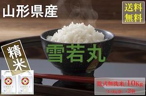 山形県産【雪若丸】精米 乾式無洗米 10Kg/袋【送料無料】