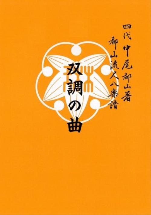 T32i401 双調の曲(尺八/初世 宮下秀冽/楽譜)