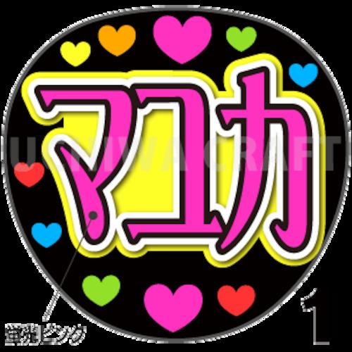【蛍光プリントシール】【NiziU(ニジュー)/小合麻由佳】『マユカ』コンサートやライブに!手作り応援うちわでファンサをもらおう!!!