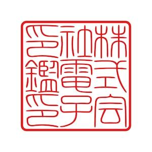 会社角印(電子印鑑)てん書細M 6~11文字