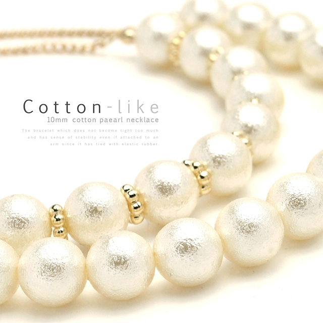 【選べる二種二色】コットンパール風パーツ付10珠ネックレス&コットンパール風20珠ネックレス(ホワイト / キネカ)