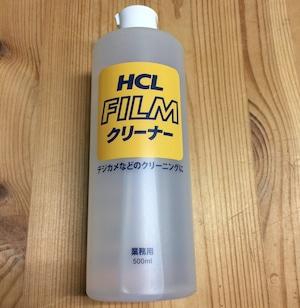 堀内カラー フィルムクリーナー500ml