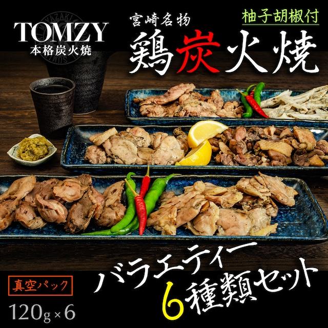 本格鶏炭火焼バラエティー6種類セット《冷蔵品》