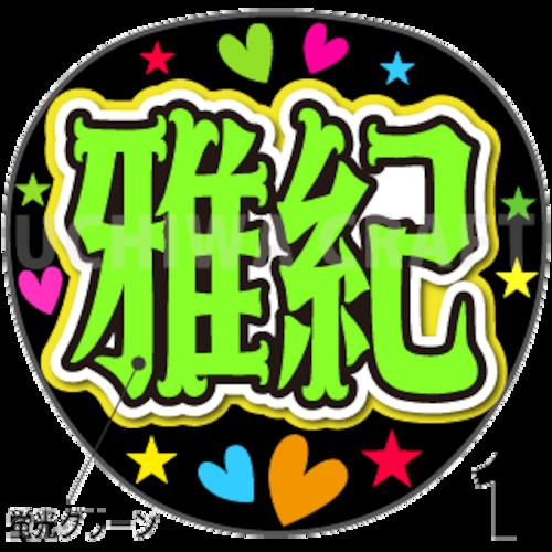 【蛍光プリントシール】【嵐/相葉雅紀】『雅紀』コンサートやライブに!手作り応援うちわでファンサをもらおう!!!