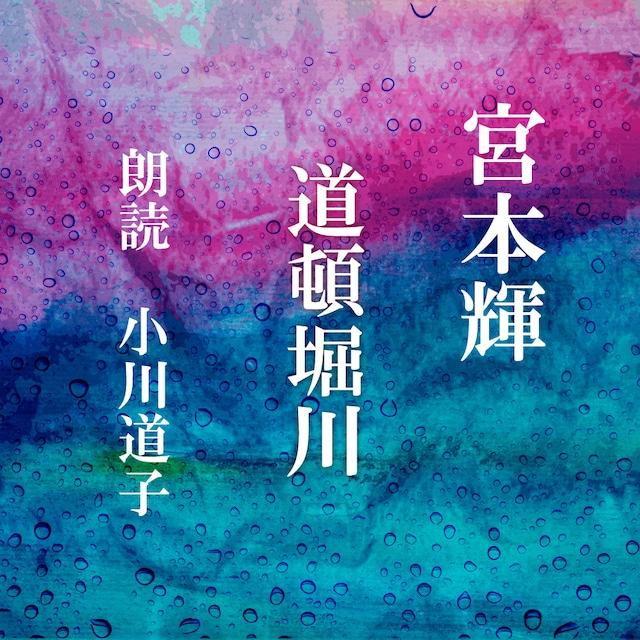 [ 朗読 CD ]道頓堀川  [著者:宮本輝]  [朗読:小川道子] 【CD6枚】 全文朗読 送料無料 オーディオブック AudioBook