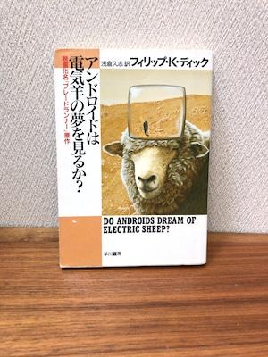 「アンドロイドは電気羊の夢を見るか?」フィリップ・K・ディック著 浅倉久志訳(文庫本)