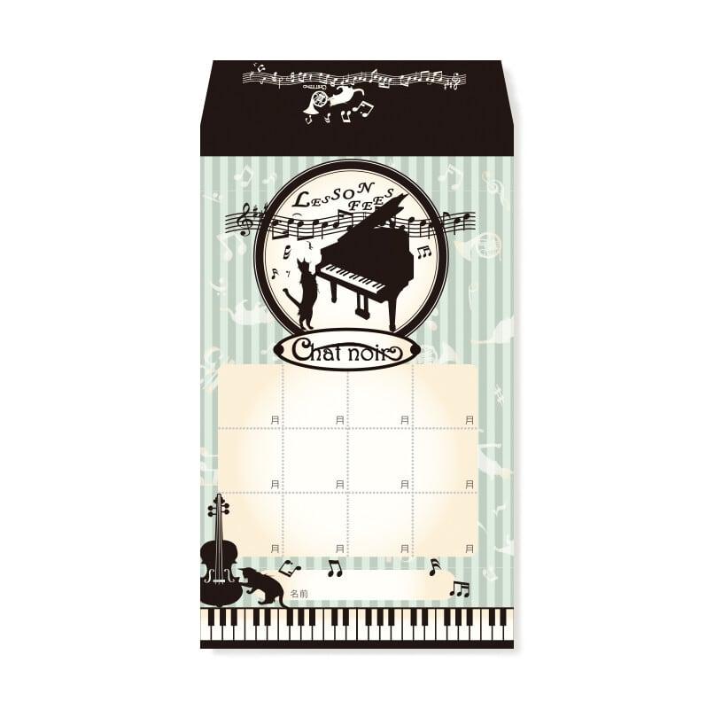 月謝袋 シャノワール  10枚入り - chat noir -