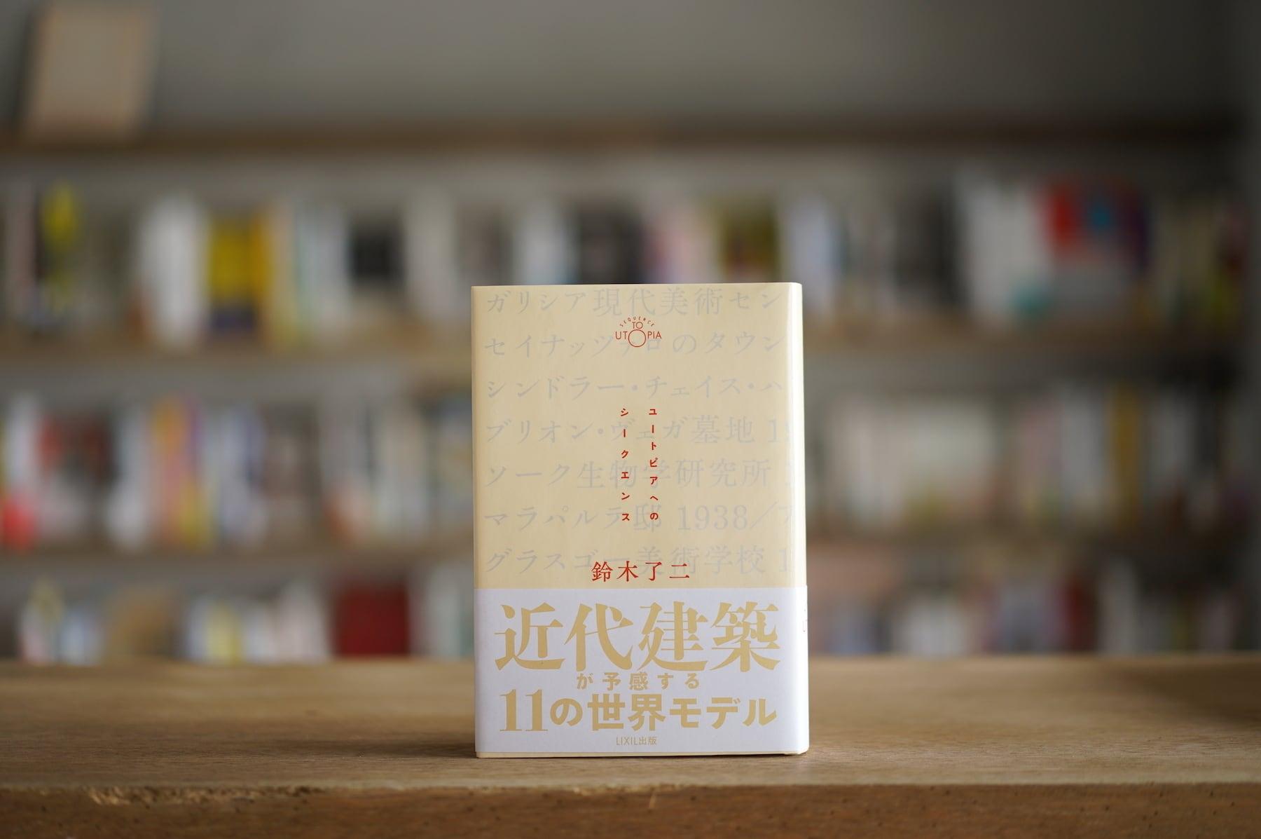 鈴木了二 『ユートピアへのシークエンス』 (LIXIL出版、2017)