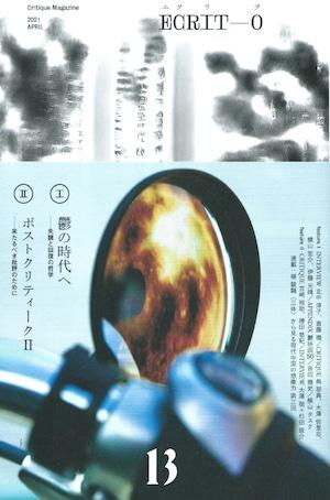 ヱクリヲ Vol.13 鬱の時代へ/ポストクリティークⅡ