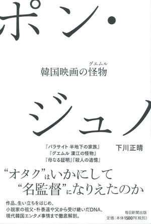 ポン・ジュノ 韓国映画の怪物(グエムル)