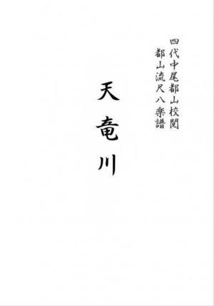 T32i617 天竜川(かわむら たいざん/楽譜)