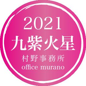 九紫火星【一般タイプ】吉方位表2021