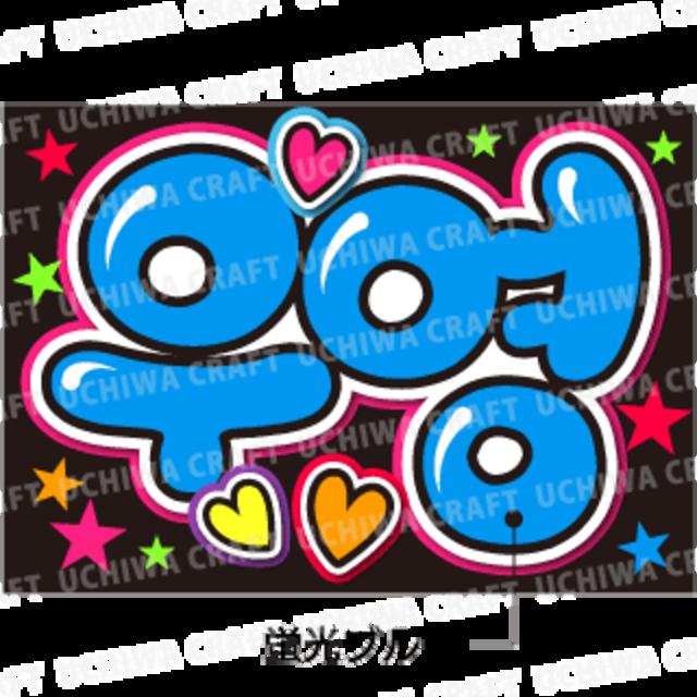 【蛍光プリントシール】【2PM/ウヨン】『우영』 K-POPのコンサートやツアーに!手作り応援A4・B5ボードでファンサをもらおう!!!