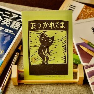 大野隆司:ねこのポストカード「若草」10作品セット