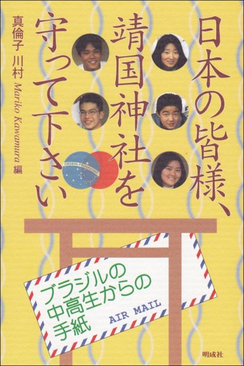 日本の皆様、靖国神社を守って下さい-ブラジルの中高生からの手紙