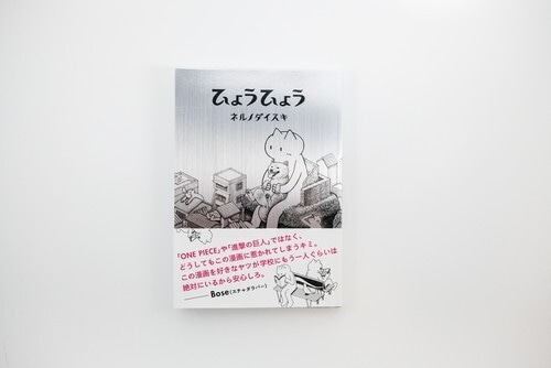 【中古】ネルノダイスキ「ひょうひょう」¥1430→¥600