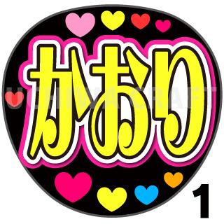 【プリントシール】【演歌/水森かおり/香西かおり】『かおり』コンサートなどに!手作り応援うちわでファンサをもらおう!!