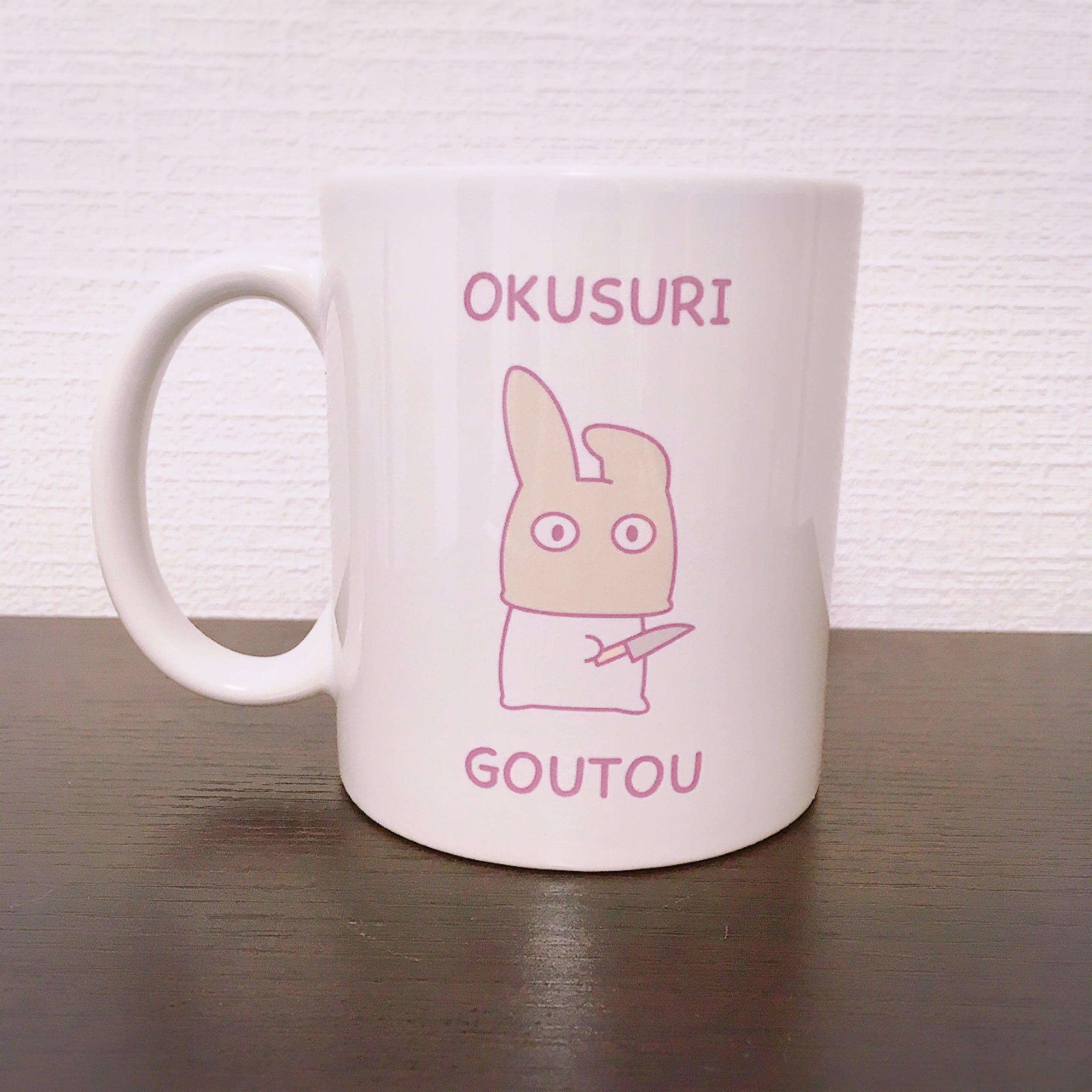 おみせやさんマグカップ
