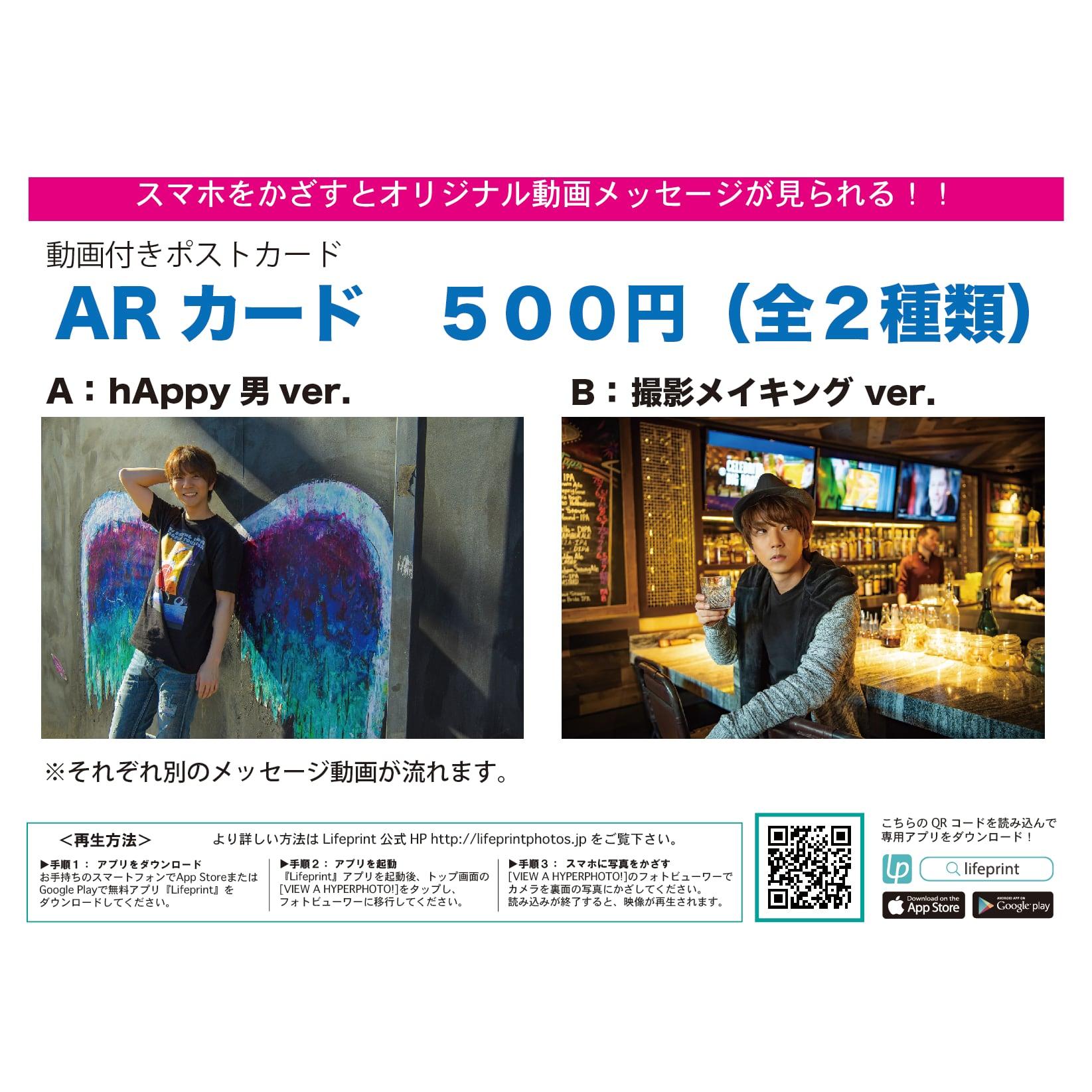 安里勇哉 動画付きポストカード(ARカード)