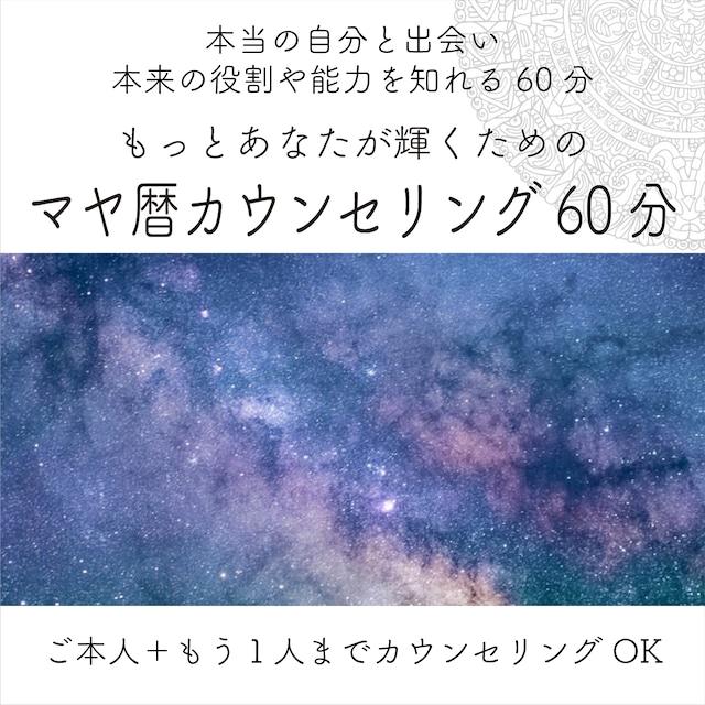 マヤ暦カウンセリング60分(診断書付き)