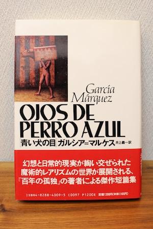 「青い犬の目」ガルシア=マルケス著 単行本