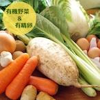 有機野菜8~10品と有精卵の「おまかせセット」