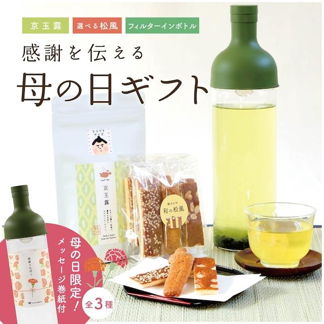 【感謝を伝える母の日ギフト】お茶とお菓子のギフトセット|選べるメッセージボトル付き|京玉露・選べる松風・フィルターインボトル