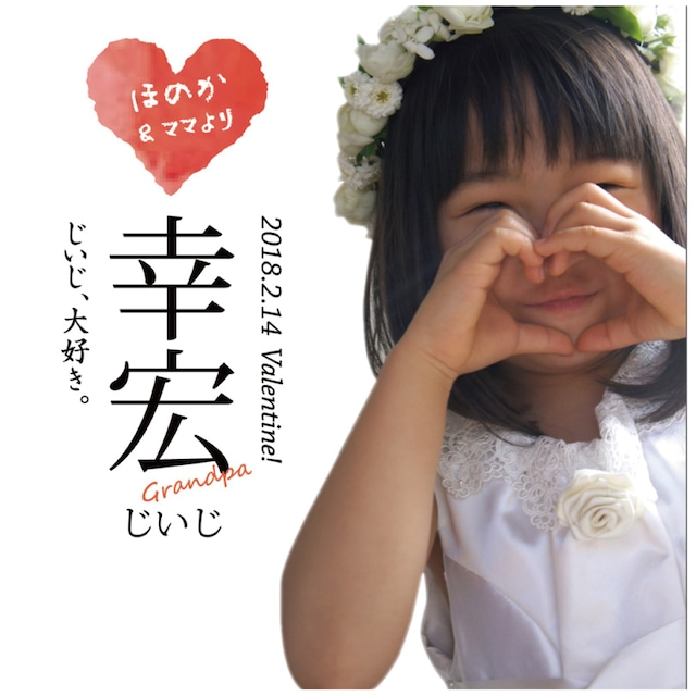 VD-001 可愛いお孫さんのお写真で、日頃の感謝を。