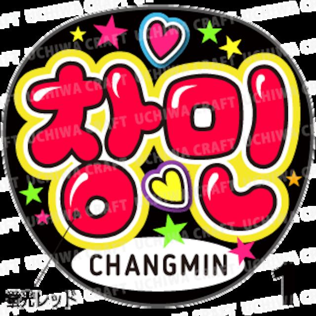 【蛍光プリントシールU】【東方神起/シム・チャンミン】K-POPのコンサートやツアーに!手作り応援うちわでファンサをもらおう!!!